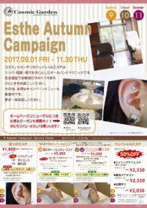 170826コズミックガーデン宝塚店_A4_裏_ol-3