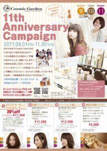 170826コズミックガーデン宝塚店_A4_表_ol-4