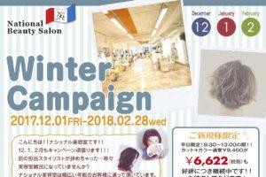 171124ナショナル美容室_A4_表_ol