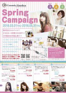 180222コズミックガーデン宝塚店_A4_表_ol-2