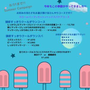 8_31まで!! Summer Campaign