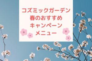 春のおすすめ キャンペーン